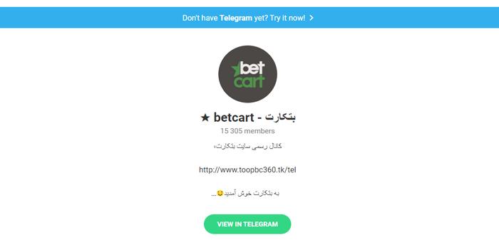 تلگرام سایت بتکارت