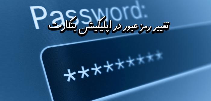 تغییر رمز عبور در اپلیکیشن بتکارت