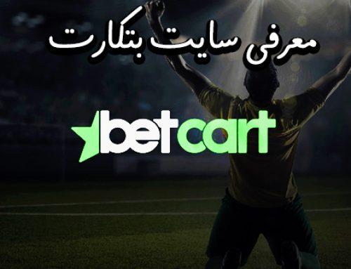 معرفی سایت بتکارت (Betcart) | سایت شرط بندی معتبر