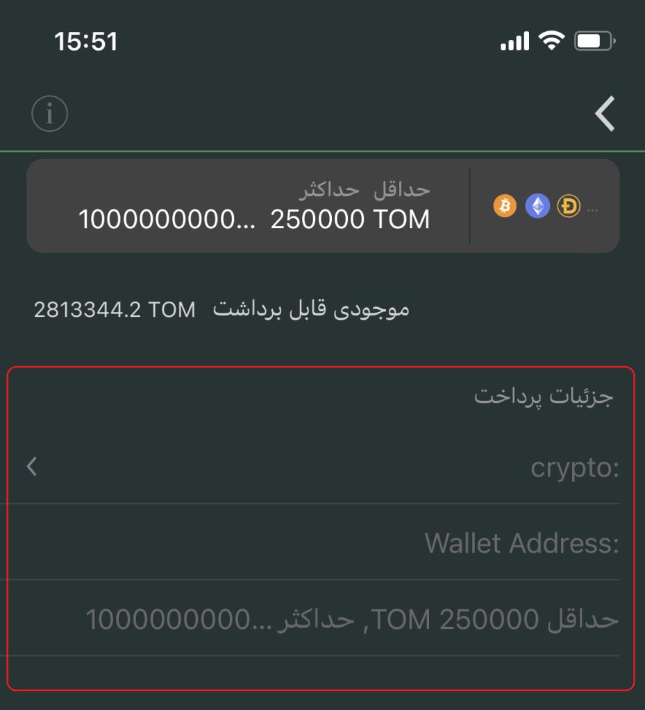 جزئیات پرداخت رمز ارزها